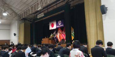 令和2年3月19日 卒業・修了式が開催されました