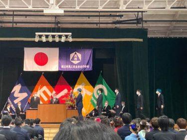 令和3年3月19日卒業・修了式が執り行われました